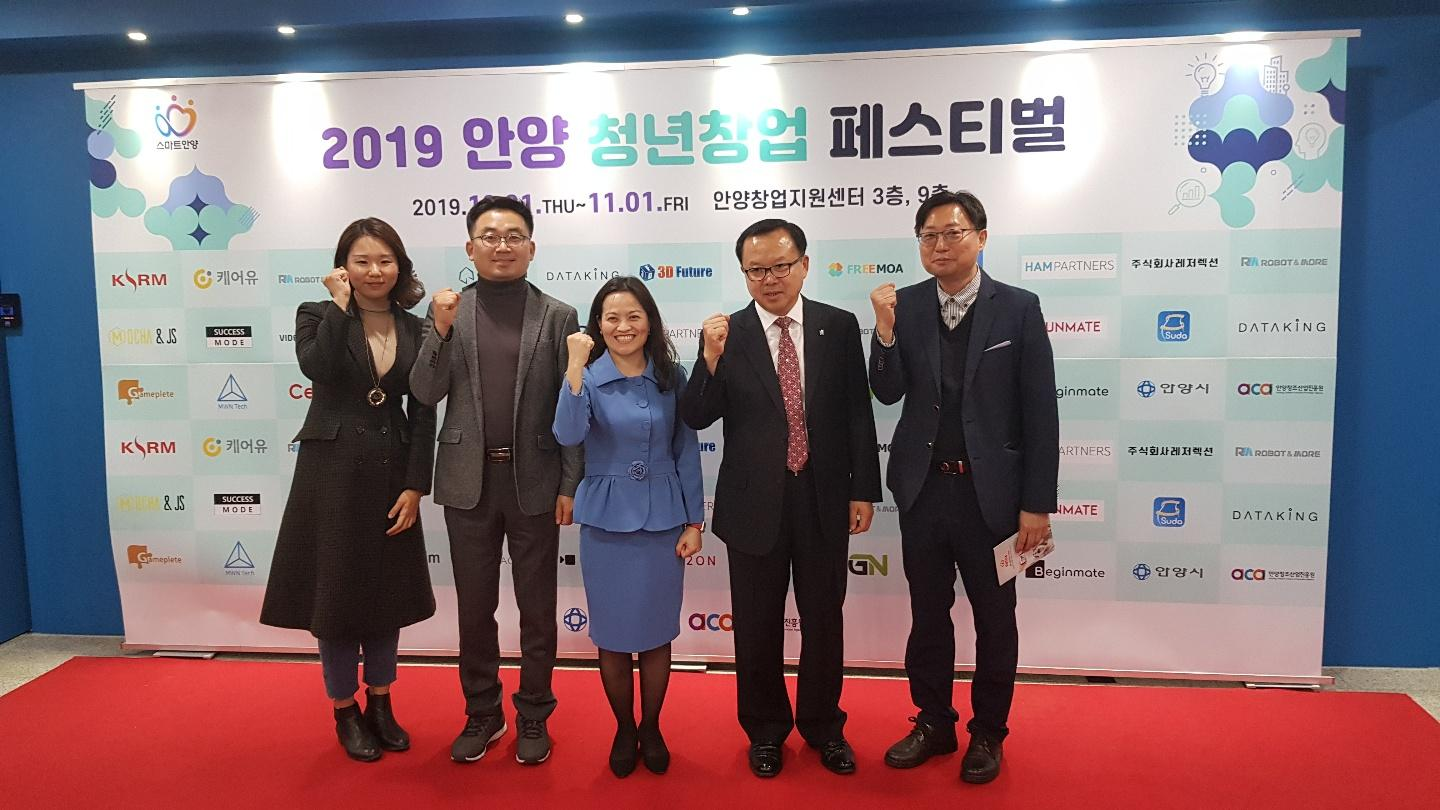 Anyang Creative Association
