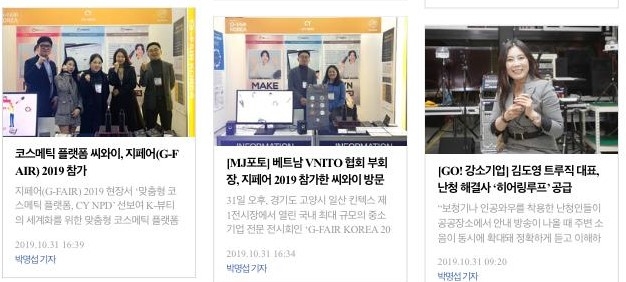 Savvycom BusinessNow Korea